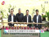 全国保护野生动物宣传月在长隆启动
