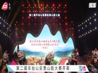 第二届羊台山实景山歌大赛开幕