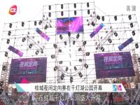 桂城夜间定向赛在千灯湖公园开幕
