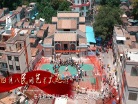 短视频单元-中山沙溪美丽乡村圣狮村——乡凤文明显时尚