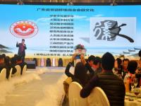 """广东省安徽蚌埠商会2019年新春团拜会""""在广州隆重举行"""