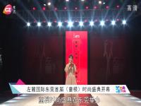 左麓国际东莞首届(童模)时尚盛典开幕