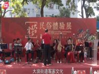 2019深圳大美客家民俗体验展