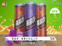 """""""薯留香"""" 番薯汁饮品上市"""