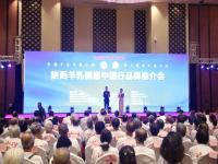 陕西羊奶健康中国行品牌推介会在广州隆重召开